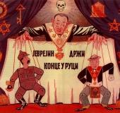 Anti Masonic poster Belgrade